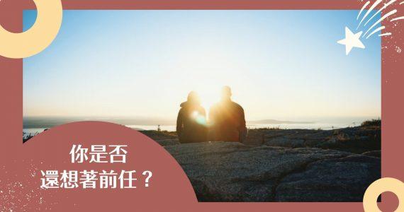 兩性關係|你是否還想著前任呢?