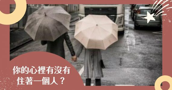 兩性關係|你的心裡有沒有住著一個人?