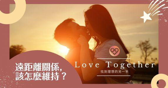 兩性關係|遠距離關係,該怎麼維持?