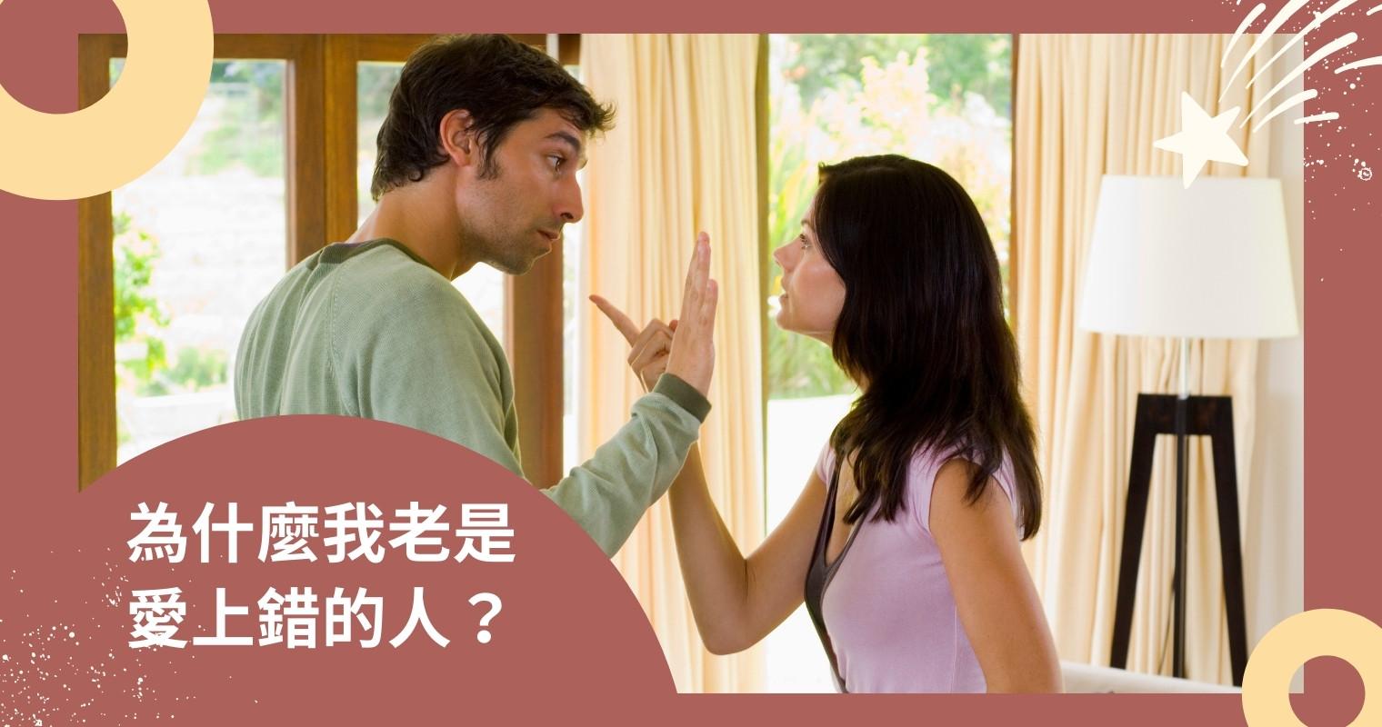兩性關係|為什麼我老是愛上錯的人?
