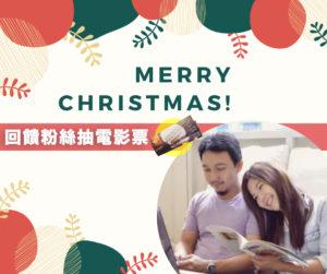 活動消息|聖誕x跨年特別企劃-得獎名單