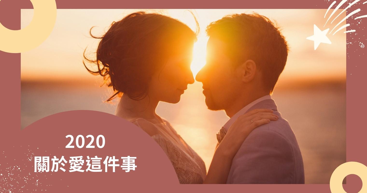 兩性關係 2020關於愛這件事