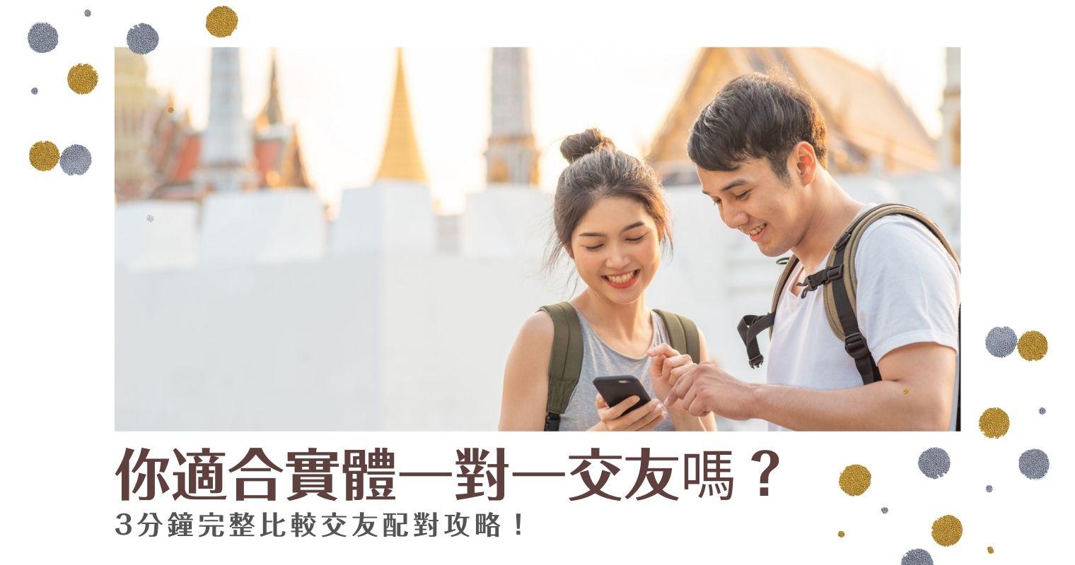 【Together】樂交友|為什麼實體交友成功率那麼高?