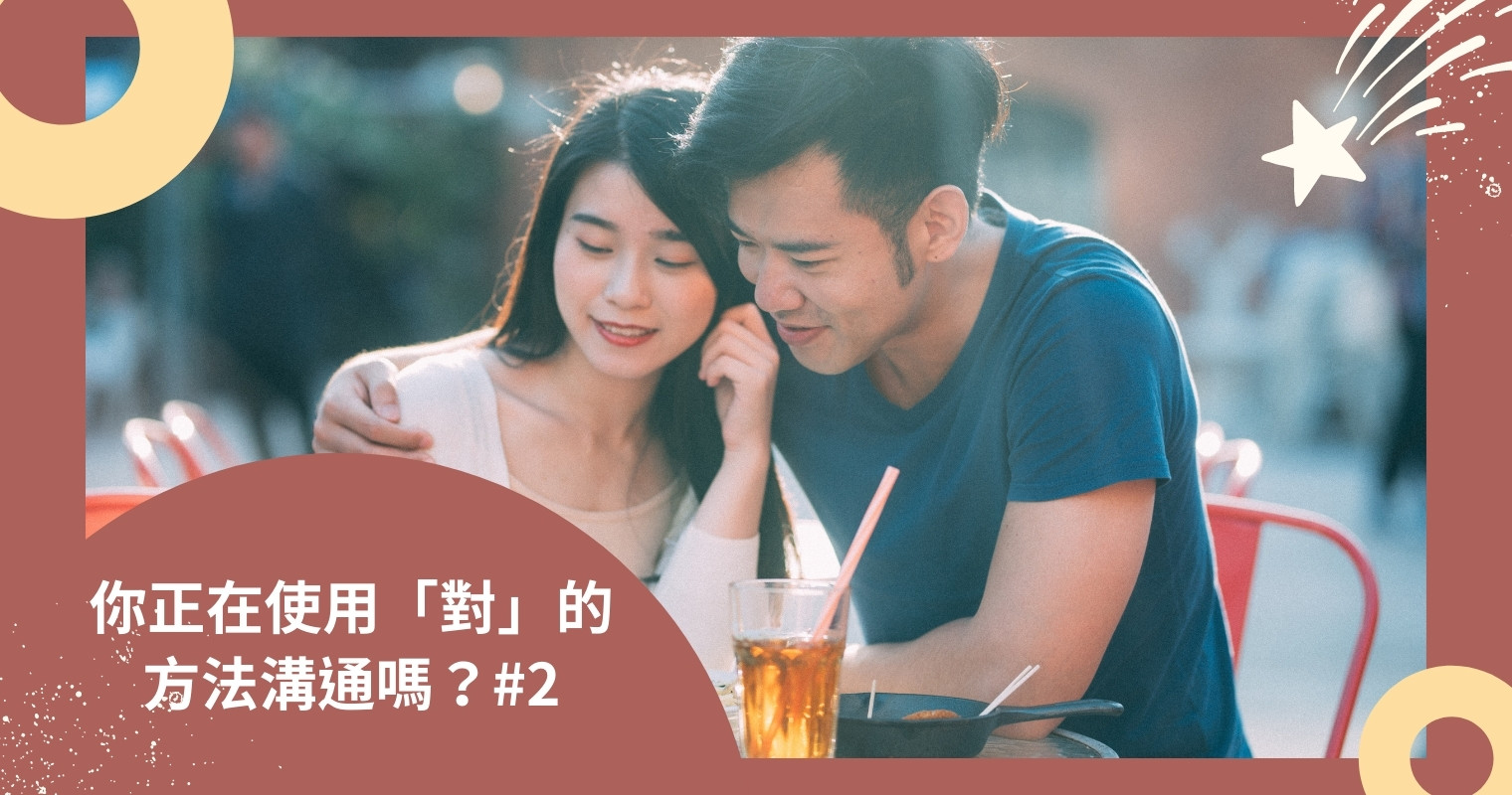 You are currently viewing 兩性關係 | 你正在使用「對」的方法溝通嗎?#2