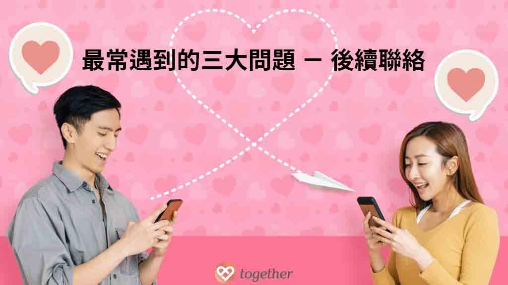兩性關係 約會最常遇到的三大問題(三) - 後續聯絡