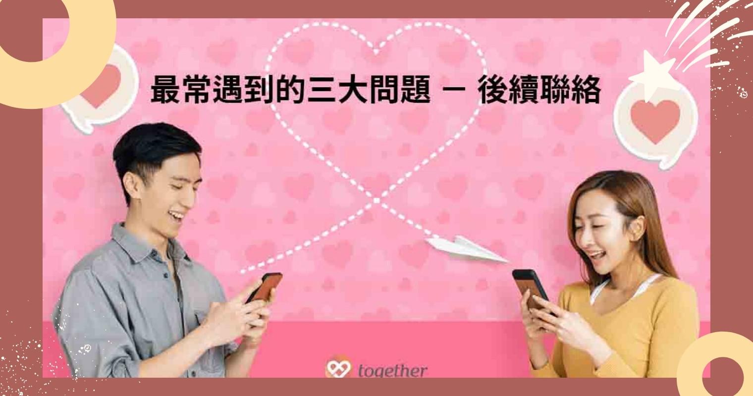 兩性關係|約會最常遇到的三大問題(三) - 後續聯絡