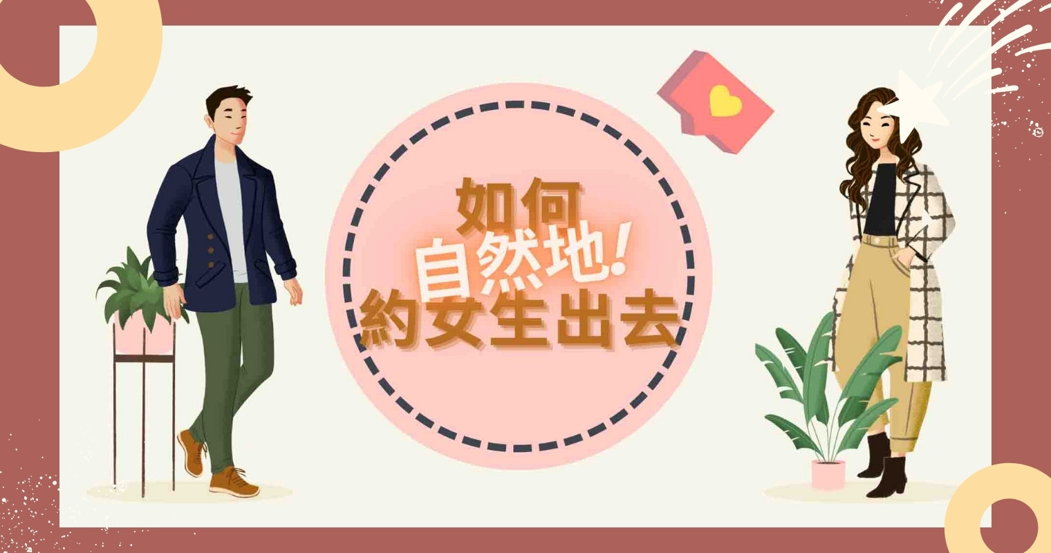 You are currently viewing 兩性關係 | 好想約會!如何自然地約女生出去?