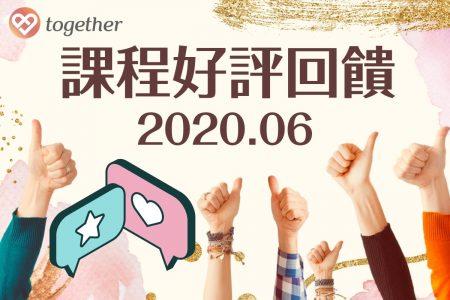 課程評價|2020.06約會模擬,Together教你提升約會好感度!