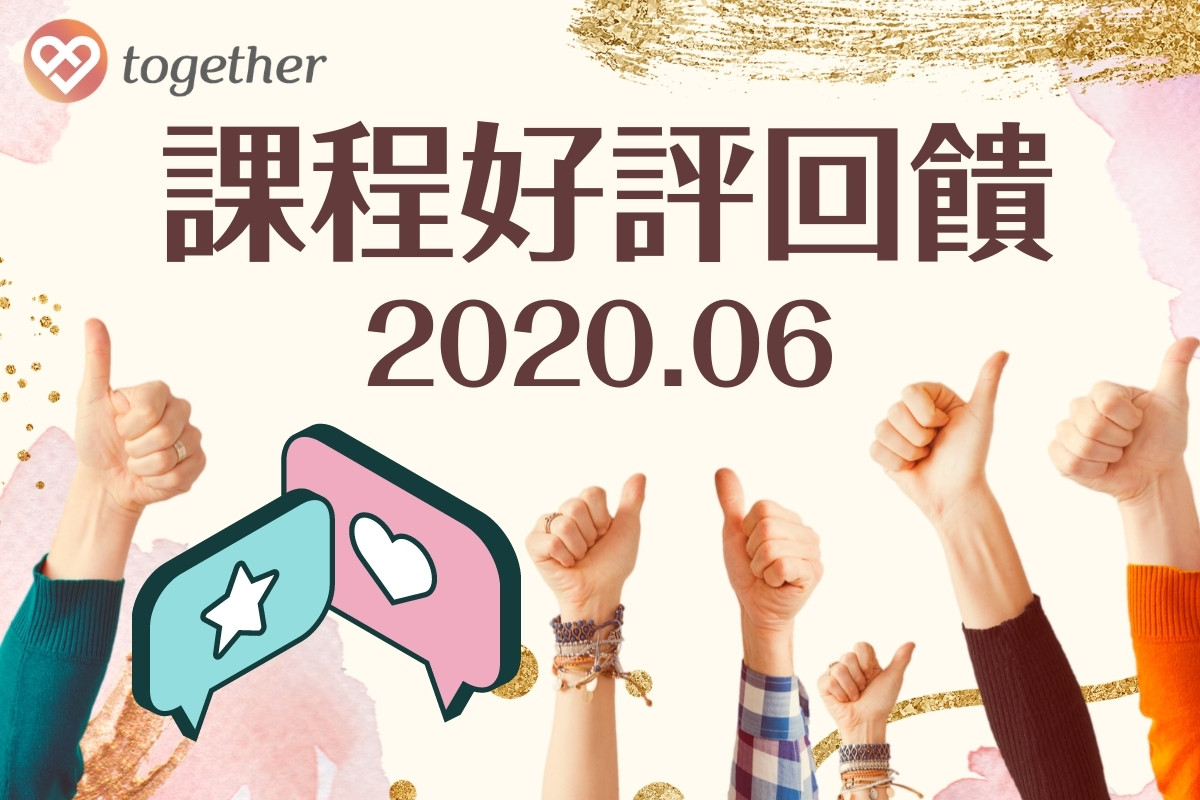 You are currently viewing 課程評價 2020.06約會模擬,Together教你提升約會好感度!