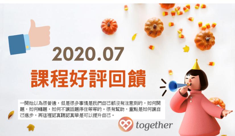 課程評價|2020.07約會模擬,讓你約會技巧UPUP!