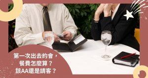 兩性關係 | 第一次出去約會,餐費怎麼算?該AA還是請客?