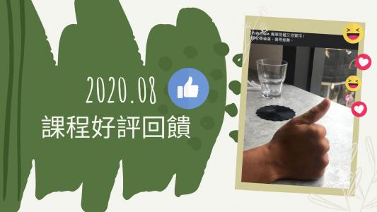 課程評價|2020.08約會模擬,讓你約會聊天更有自信!