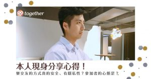 Read more about the article 【Together】現身說法!!加入Together樂交友後的真實感受!