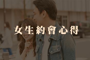 Together樂交友-女生約會心得大公開💞