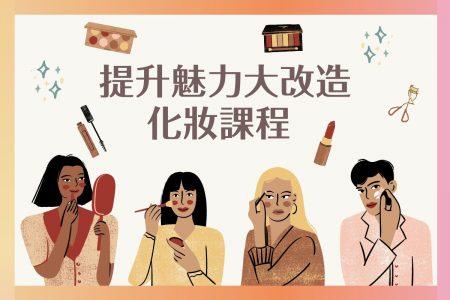 Together樂交友 魅力提升大改造—化妝課程