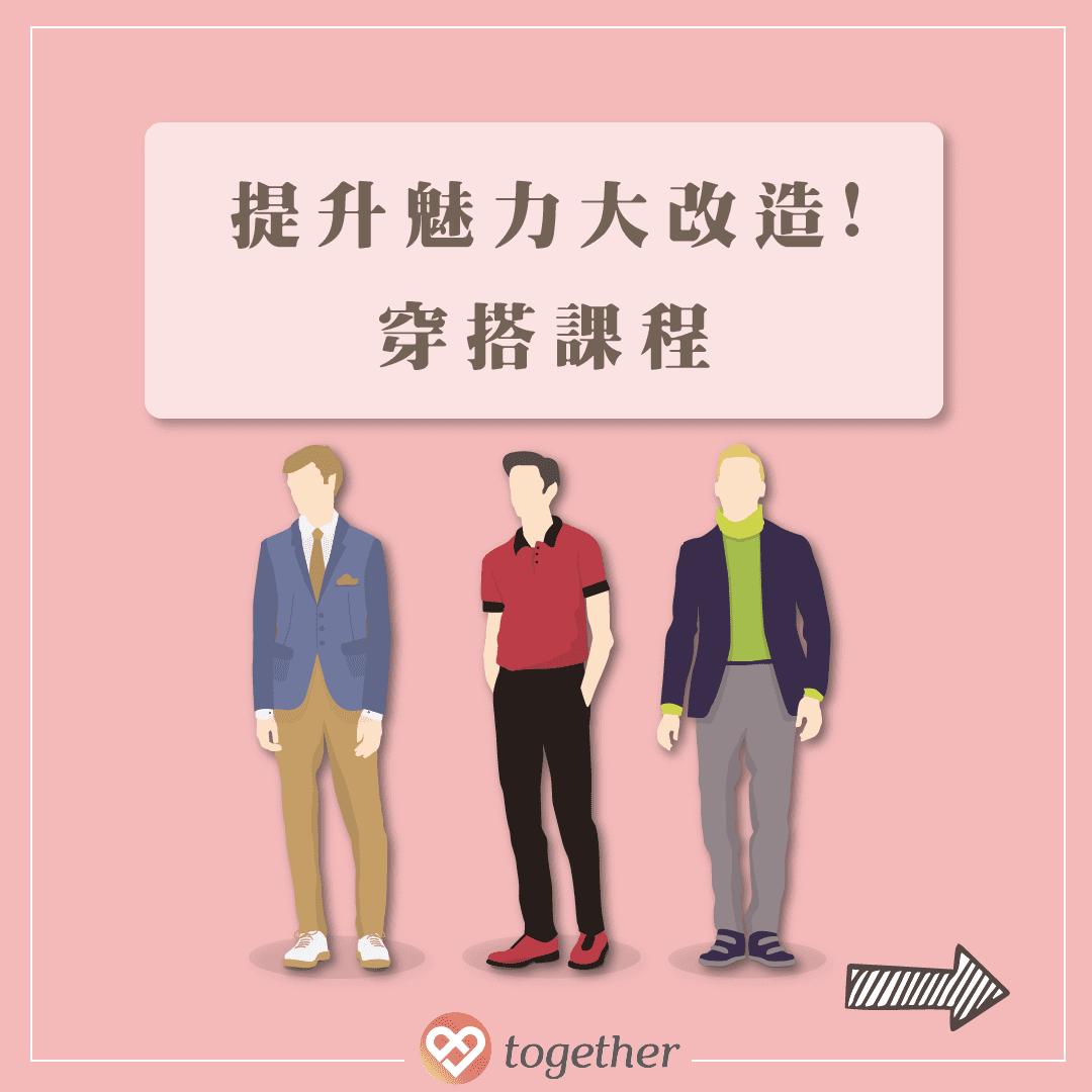 Together樂交友—提升魅力大改造課程 (男生篇)