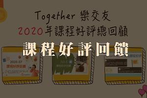 2020年度總回顧—Together樂交友約會模擬課程好評