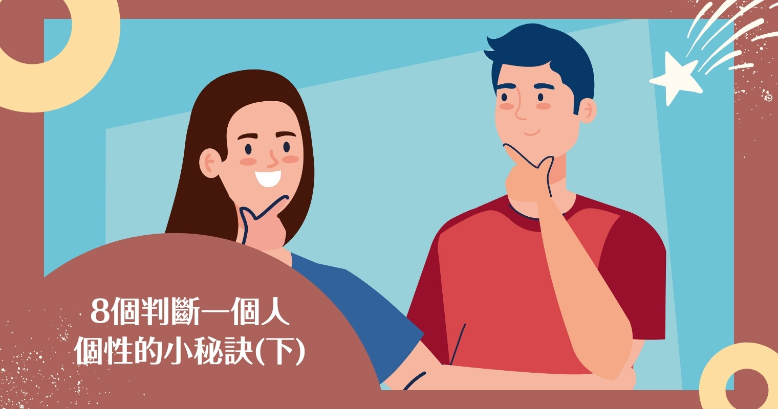 兩性關係 | 8個判斷一個人個性的小秘訣(下)
