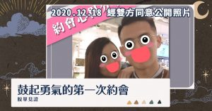 Read more about the article 脫單見證|鼓起勇氣的第一次約會💞