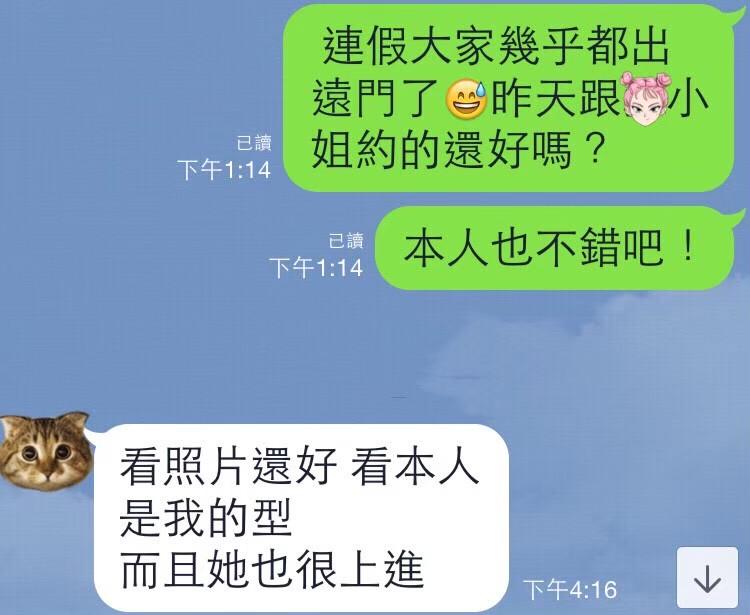 Together樂交友-男生約會心得大公開🙆♂️💚