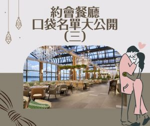 Read more about the article 約會餐廳口袋名單大公開(三)