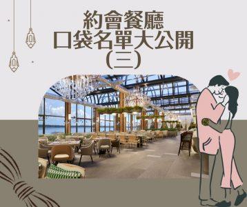 約會餐廳口袋名單大公開(三)