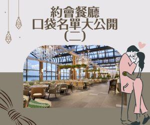 約會餐廳口袋名單大公開(二)