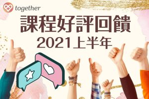 Read more about the article 2021上半年—Together樂交友約會模擬課程好評