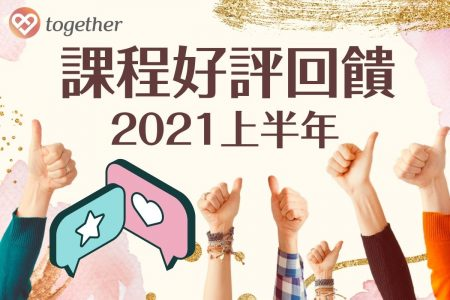 2021上半年—Together樂交友約會模擬課程好評