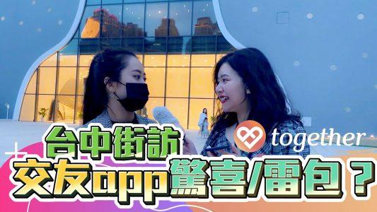 【Together樂交友】台中街訪|年輕女生對實體交友更放心!